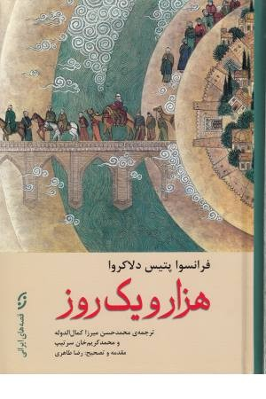 1001 روز (قصه های ایرانی)