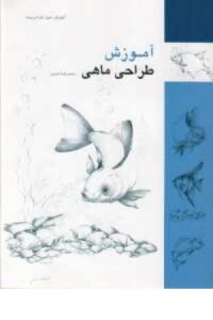 آموزش طراحی ماهی