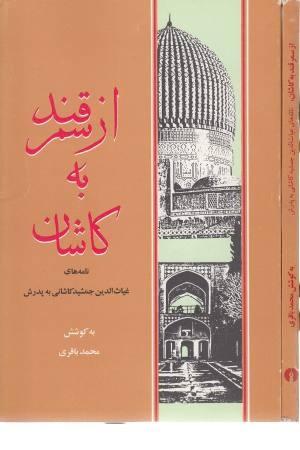 آموزش گام به گام کروکی در معماری ـجلد دوم