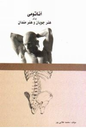آناتومی برای هنرجویان و هنرمندان