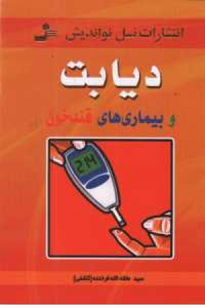 دیابت و بیماریهای قند خون