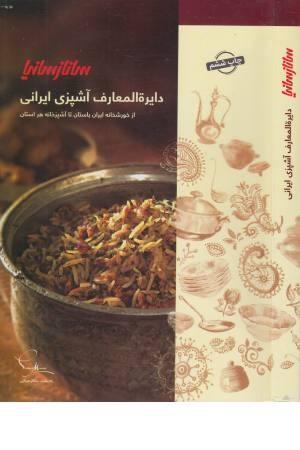 دایره المعارف آشپزی ایرانی (تک جلدی)