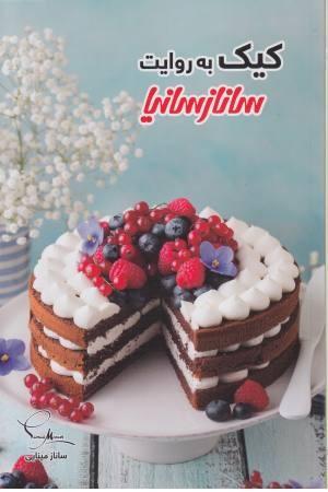 کیک به روایت ساناز سانیا