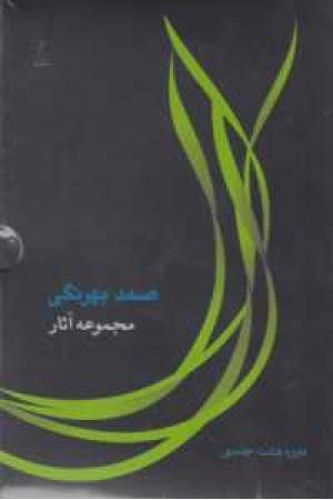 مجموعه آثار صمدبهرنگی(8جلدی)