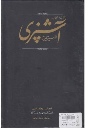 مستطاب آشپزی 2جلدی باقاب