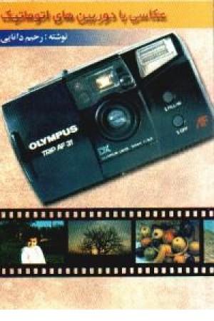 عکاسی با دوربینهای اتوماتیک