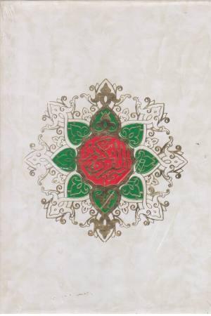 قرآن کریم عثمان طه با قاب