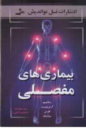بیماریهای مفصلی