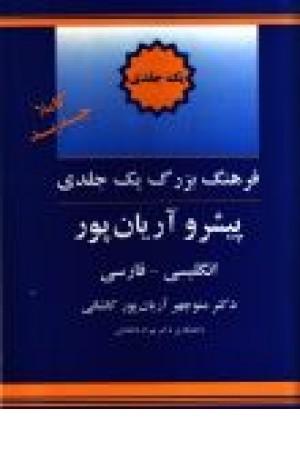 فرهنگ بزرگ یک جلدی پیشرو آریان پور انگلیسی - فارسی