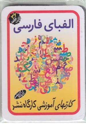 کارتهای آموزشی (الفبای فارسی 36 قطعه کارت)