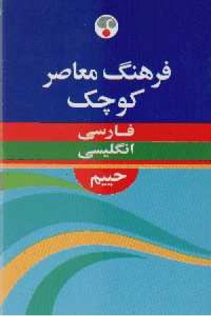فرهنگ معاصر کوچک فارسی - انگلیسی حییم