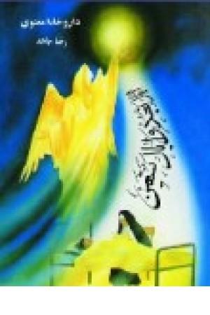 داروخانه معنوی (هاتف )