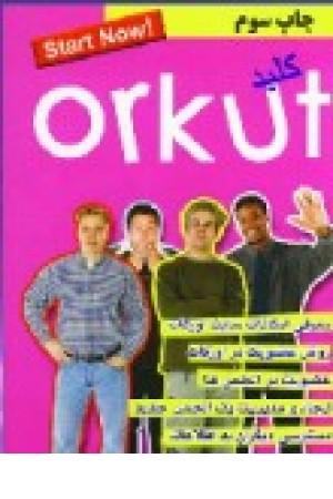 کلید اورکات (زبانهای دنیا)