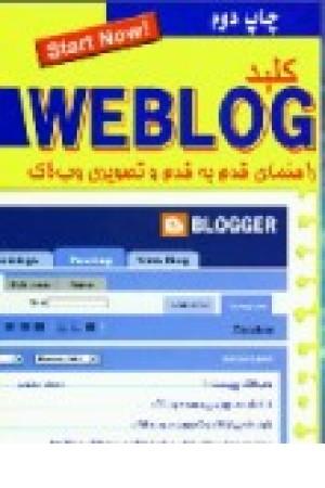 کلید وبلاگ (زبانهای دنیا)
