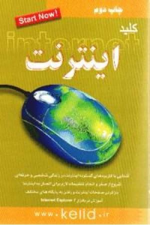 کلید اینترنت (زبانهای دنیا)