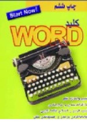کلید ورد (زبانهای دنیا)