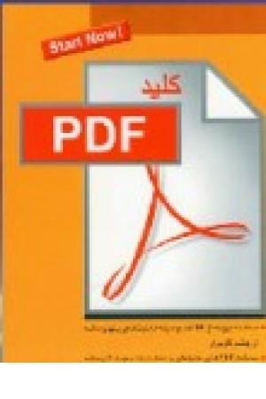 کلید پی دی اف (زبانهای دنیا)