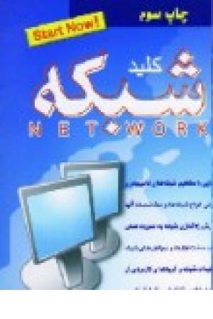 کلید شبکه (زبانهای دنیا)