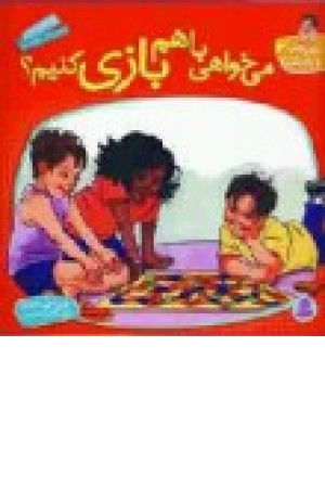 باهم بودن را یادبگیریم6(می خواهی باهم بازی کنیم) قدیانی