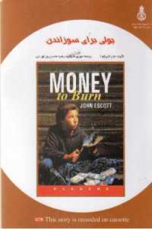 دوزبانه money to burn
