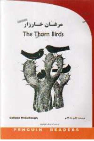 دوزبانه the thorn bird
