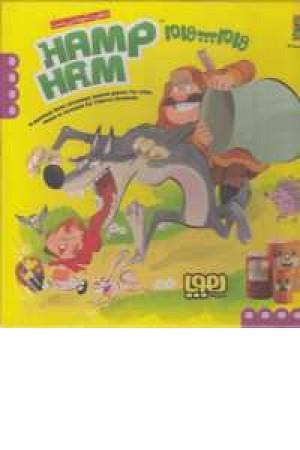 بازی خانوادگی-استراتژیک هامپ هام