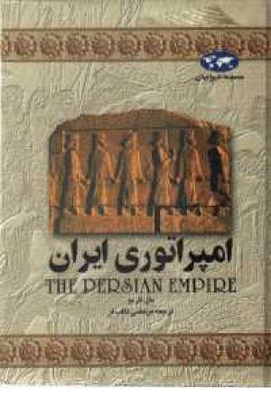 امپراتوری ایران(چ10)ققنوس