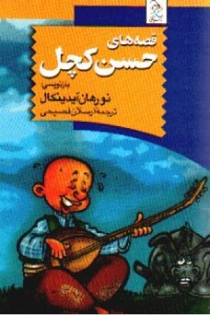 قصه های حسن کچل(چ3)آفرینگان