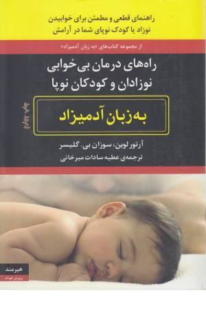 راههای درمان بی خوابی نوزادان و کودکان نوپا به زبان آدمیزاد