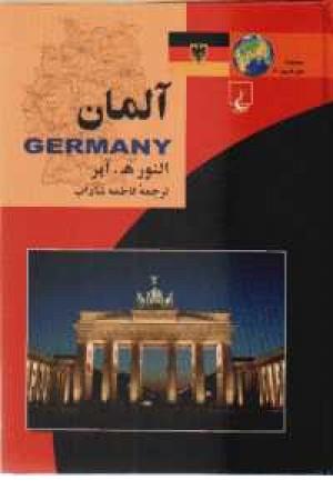 ملل8 آلمان(ققنوس)