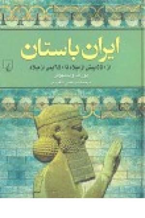 ایران باستان (از 550 پیش از میلاد تا 650 پس از میلاد)
