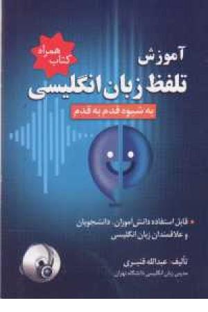 آموزش تلفظ زبان انگلیسی به شیوه قدم به قدم +CD