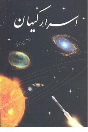 اسرار کیهان (سبزان)