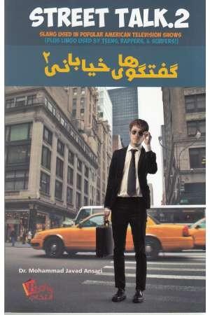 گفتگوهای انگلیسی خیابانی -2 Stret Talk 2