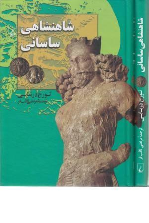 شاهنشاهی ساسانی