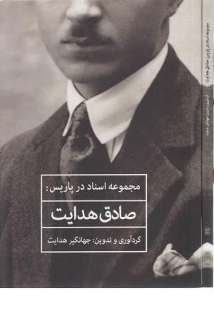 تاریخجه واسناد حقوق بشر در ایران