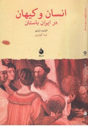انسان و کیهان در ایران باستان ( پژوهش های جهان باستان 11 )