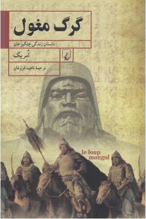 گرگ مغول