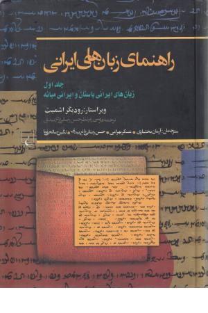 راهنمای زبانهای ایرانی: زبانهای ایرانی باستان و ایرانی میانه (ج2)
