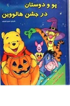 پو و دوستان در جشن هالووین (2زبانه،سایه گستر)