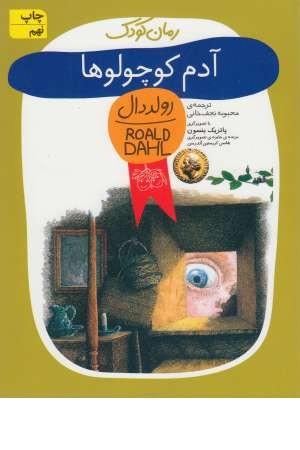 آدم کوچولوها (افق)رمان کودک 13