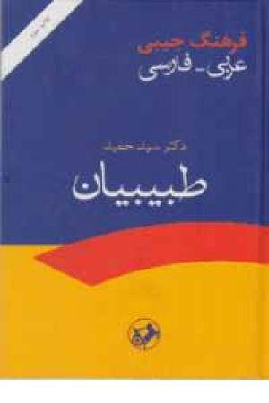 فرهنگ جیبی عربی به فارسی