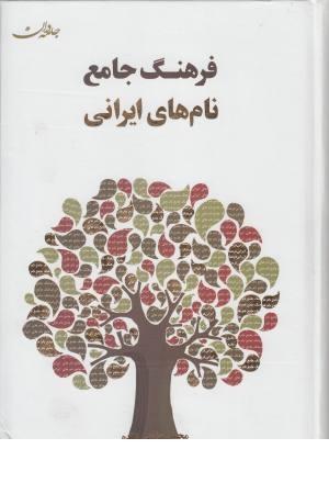 فرهنگ جامع نام های ایرانی (با اندیکس)