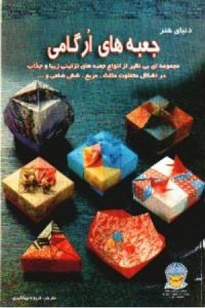 دنیای هنر جعبههای ارگامی: مجموعهای بینظیر از انواع جعبههای تزیینی زیبا و جذاب در اشکال متفاوت