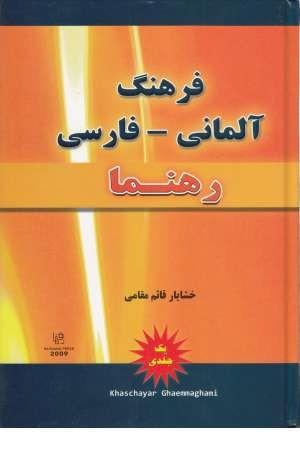 فرهنگ آلمانی فارسی -