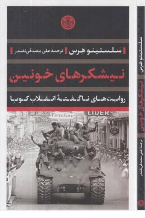 دنیای هنر سبزی آرایی 2 (حافظ)