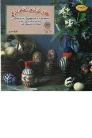 دنیای هنر تزیین تخم مرغ (حافظ)