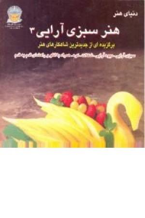 هنرسبزی آرایی3 (بین الملل حافظ)