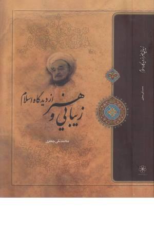 زیبایی هنر از دیدگاه اسلام