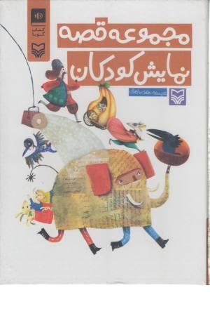کتاب سخنگو مجموعه قصه نمایش کودکان